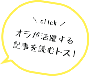 check! オラが活躍する記事を読むトス!